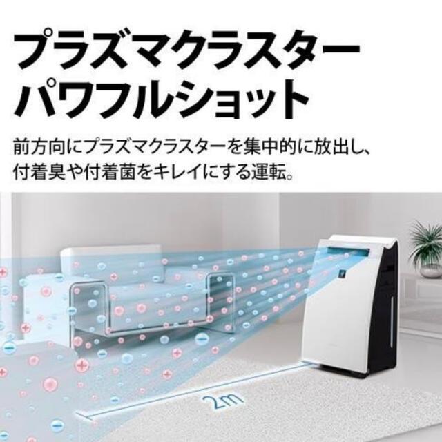 SHARP(シャープ)の《新品未開封》KI-JX75-W プラズマクラスター SHARP 加湿空気清浄機 スマホ/家電/カメラの生活家電(空気清浄器)の商品写真
