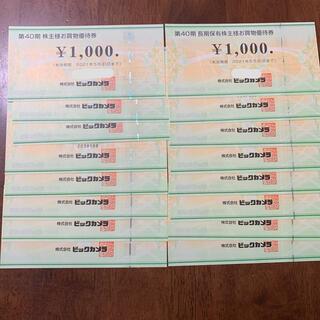 ビックカメラ株主優待券 16000円分(ショッピング)