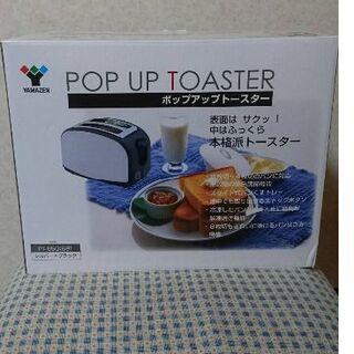 ヤマゼン(山善)の山善 ポップアップトースター(調理機器)