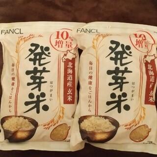ファンケル(FANCL)の発芽米  2袋(米/穀物)