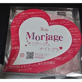 モリアージュ 白S・ピンクSのみ サイズと色ご注意ください 箱から出して発送