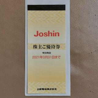 Joshin ジョーシン 株主優待券(ショッピング)