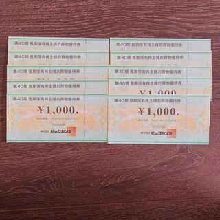 ビックカメラ 株主優待券 10,000円分 匿名配送(保証あり)(ショッピング)