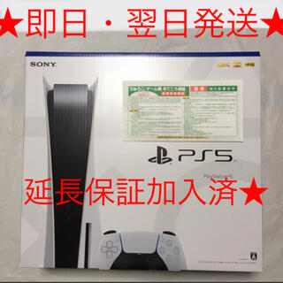 プレイステーション(PlayStation)の延長保証 新品 SONY PlayStation5 CFI-1000A01 本体(家庭用ゲーム機本体)