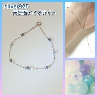 silver925 天然石アイオライトブレスレット No.647