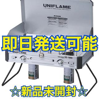 ユニフレーム(UNIFLAME)の【即日発送】【新品未開封】UNIFLAME ツインバーナー(調理器具)