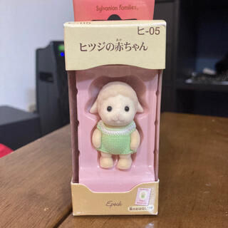 EPOCH - 希少 シルバニアファミリー ヒツジの赤ちゃん