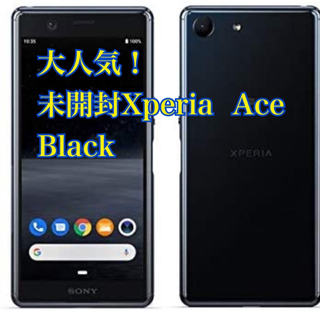 SONY - 【新品未使用】Xperia Ace Black 64GB Android 格安