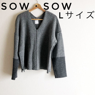 SOU・SOU - SOW・SOW Vネックニット Lサイズ グレー