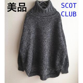 SCOT CLUB - 【美品】スコットクラブ 前後差タートルネックニット クリーニング済み