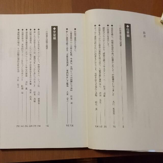 TAC出版(タックシュッパン)の行政書士スペシャリストの仕事術 エンタメ/ホビーの本(資格/検定)の商品写真
