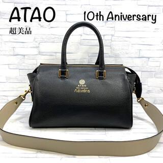 ATAO - 超美品 アタオ ATAO 10周年 2wayバッグ ハンドバッグ