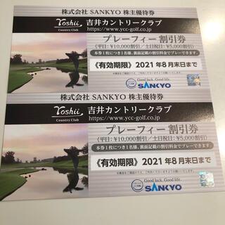 吉井カントリークラブ割引券2枚(ゴルフ場)