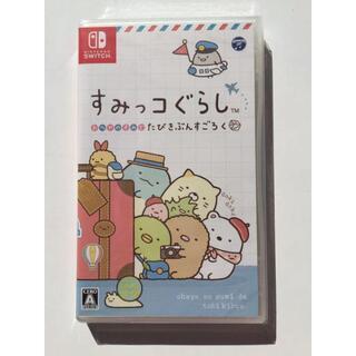 Nintendo Switch - 新品 Switch すみっコぐらし おへやのすみでたびきぶんすごろく 即購入OK