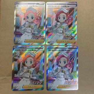 ポケモン(ポケモン)のポケモンセンターのお姉さん 4枚セット(シングルカード)