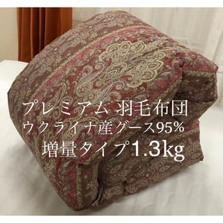 プレミアム羽毛布団 グースダウン95% 増量1.3kg ダウンパワー440dp