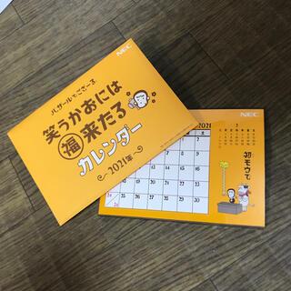 エヌイーシー(NEC)のサリーさま専用(カレンダー/スケジュール)