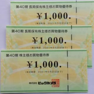 ビックカメラ 株主優待券 3000円分 2021年5月期限(ショッピング)