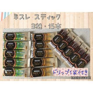 Nestle - ネスレ スティックコーヒー 3種・15本 オリジナルセット✨ドリップ1袋付き❗️