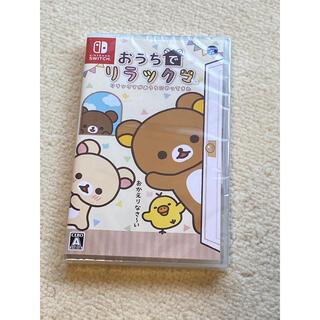 Nintendo Switch - おうちでリラックマ リラックマがおうちにやってきた Switch ソフト 新品