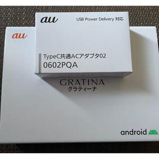 キョウセラ(京セラ)のGRATINA  グラティーナ KYV48SKA(携帯電話本体)