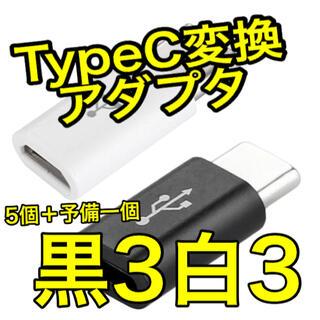 MicroUSB→USB TypeC変換アダプター
