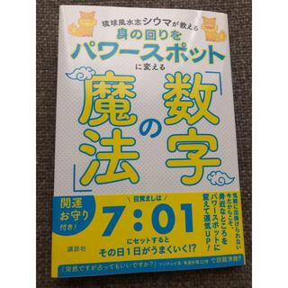 身の回りをパワースポットに変える「数字の魔法」 琉球風水志シウマが教える