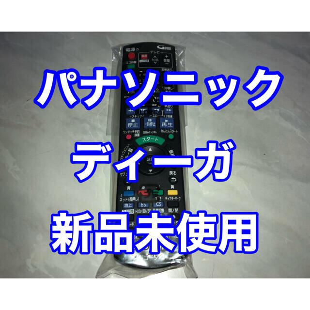 Panasonic(パナソニック)の☆新品☆純正品☆Panasonic パナソニック リモコン ディーガ DIGA スマホ/家電/カメラのテレビ/映像機器(ブルーレイレコーダー)の商品写真