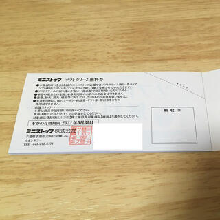 AEON - 【最新】ミニストップ 株主優待券 ソフトクリーム無料券 5枚 1冊