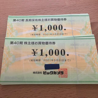 ビックカメラ 株主優待券 3万円分(ショッピング)