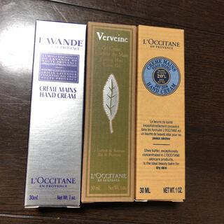 L'OCCITANE - 新品ロクシタンハンドクリーム3セット