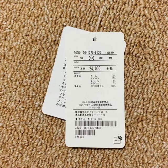 green label relaxing(グリーンレーベルリラクシング)のグリーンレーベル  コート レディースのジャケット/アウター(ピーコート)の商品写真