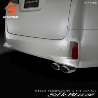 トヨタ(トヨタ)のアルファード ヴェルファイア 30系 シルクブレイズ マフラーカッター(車外アクセサリ)