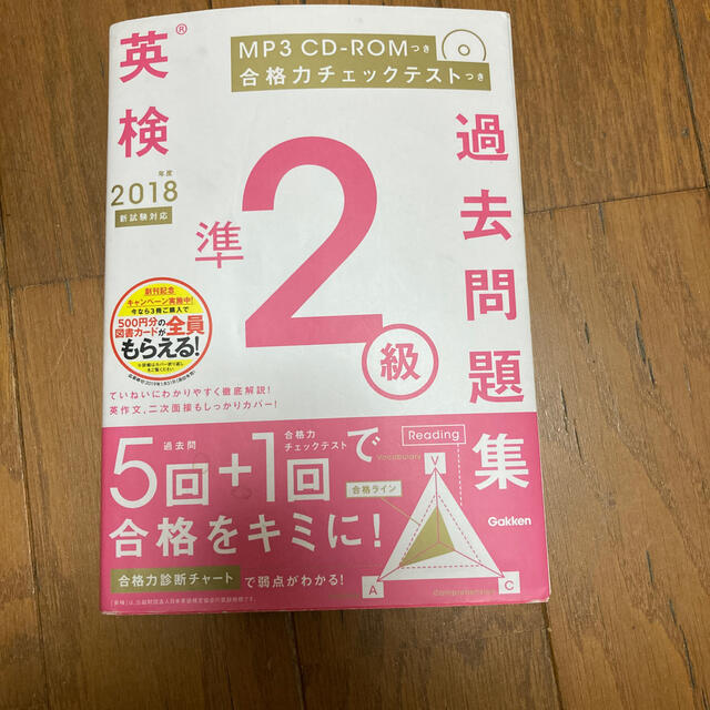 英検準2級過去問題集 MP3 CD-ROMつき/合格力チェックテストつき 201 エンタメ/ホビーの本(資格/検定)の商品写真