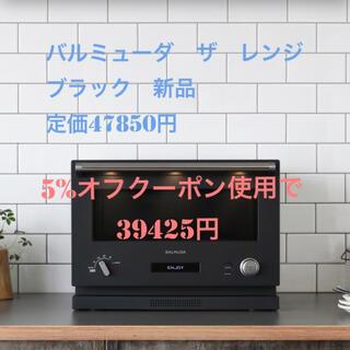 BALMUDA - バルミューダ ザ レンジ 黒 新品 送料無料