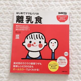 主婦と生活社 - はじめてママ&パパの離乳食 最初のひとさじから幼児食までこの一冊で安心!