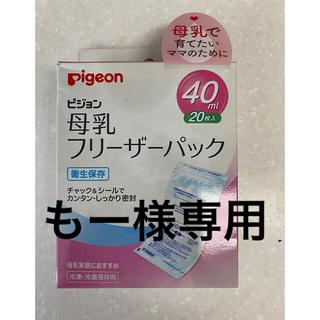 ピジョン(Pigeon)のpigeon 母乳フリーザーパック 40ml(その他)