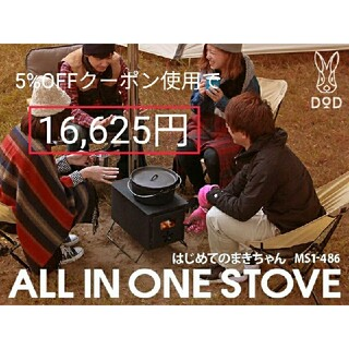 ドッペルギャンガー(DOPPELGANGER)のDOD 薪ストーブ はじめてのまきちゃん(ストーブ/コンロ)