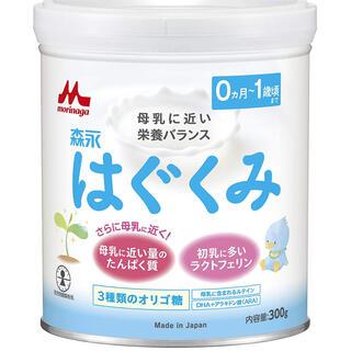 森永乳業 - 【新品】森永はぐくみ 小缶 300g 0ヶ月~1歳 新生児 赤ちゃん 粉ミルク