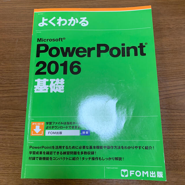 MOS(モス)のmos word excel powerpoint  エンタメ/ホビーの本(資格/検定)の商品写真