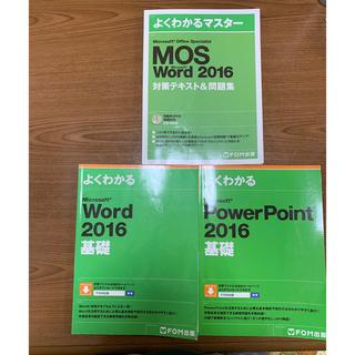 MOS - MOS Word 2016 基礎、対策テキスト Powerpoint
