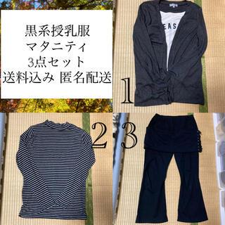 ニシマツヤ(西松屋)の(467) 美品 M 黒系 マタニティ 授乳服 3点セット(マタニティウェア)
