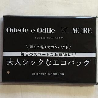 オデットエオディール(Odette e Odile)のOdette e Odile × MORE エコバッグ 新品(エコバッグ)