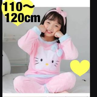 キティ モコモコ パジャマ 110 120
