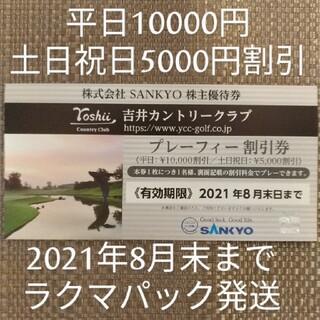 吉井カントリークラブ SANKYO 株主優待