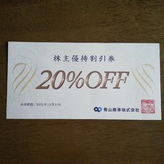 アオヤマ(青山)の青山商事 株主優待割引券 20%off(ショッピング)