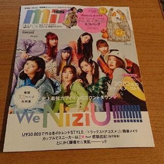 タカラジマシャ(宝島社)の【新品】mini (ミニ) 2021年 01月号(その他)