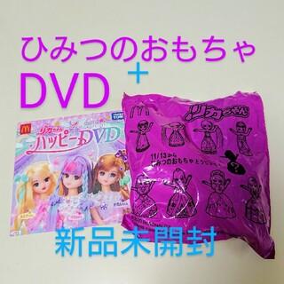 マクドナルド - ハッピーセット ひみつのおもちゃ シークレット リカちゃん +DVD