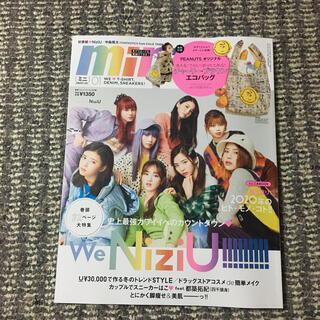 タカラジマシャ(宝島社)のmini (ミニ) 2021年 01月号(その他)