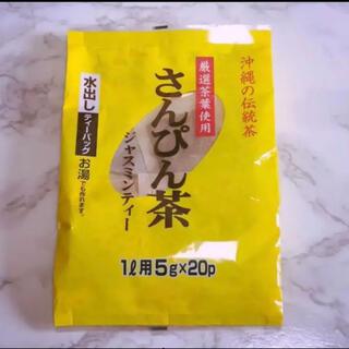 KALDI - 沖縄の伝統茶 さんぴん茶 ジャスミンティー 水出し パック 新品送料無料
